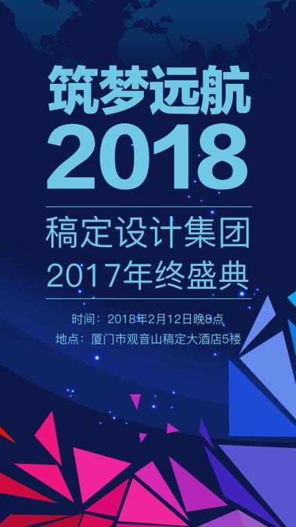 公司年终盛典邀请函手机海报